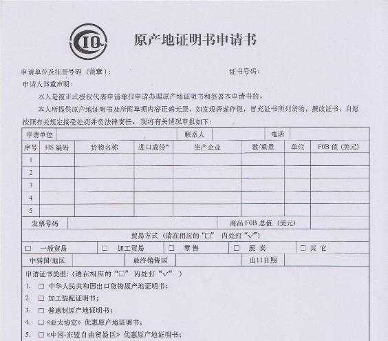 商检局原产地证明申请书