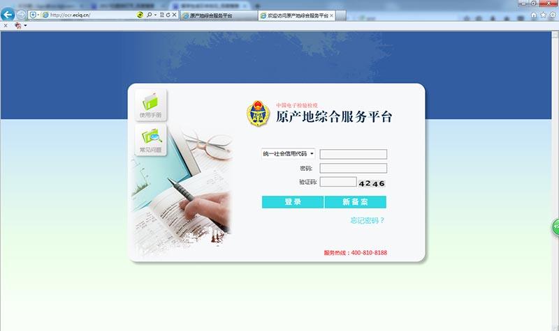 商检局产地证办理平台