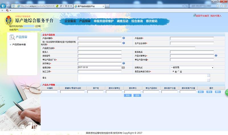 商检局FORM E产品预审