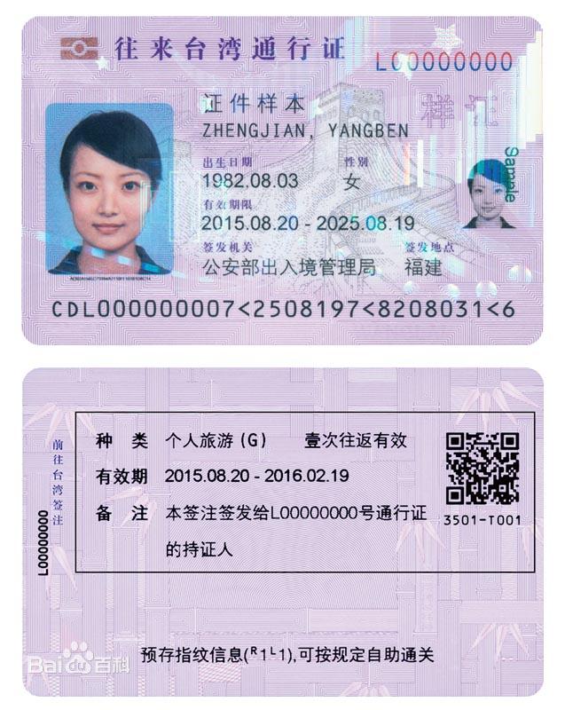 台湾自由行通行证