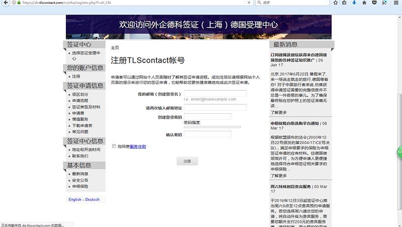 外企德科网站注册