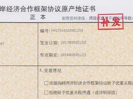 晚于开船日期的产地证上有补发字样