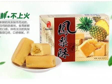 台湾凤梨酥