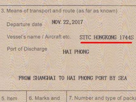Form E上的船次信息要和提单上一致